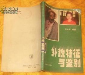 外貌特征与鉴别(91年1版1印)  印8000册