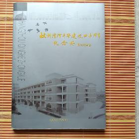 杭州清河中学建校四十周年纪念册(1964-2004)