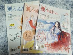 鹿小姐(2019.01B期)(2019.02期)(2019.03A期),三本合售