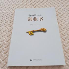 你的第一本创业书