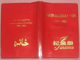 庆祝新疆维吾尔自治区成立三十周年纪念册(1955-1985年)