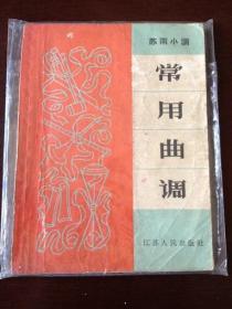 苏南小调 常用曲调