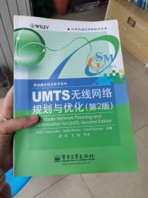 UMTS无线网络规划与优化(第2版)