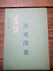 《蓝瑛澄观图册》 12张加说明 全