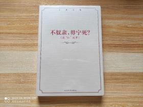 """王蒙文集:不奴隶,毋宁死?(谈""""红""""说事)【全新】"""