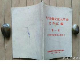 无产阶级文化大革命文件汇编第一辑【有关节约闹革命部分】