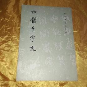 历代碑帖法书选《六体千字文》