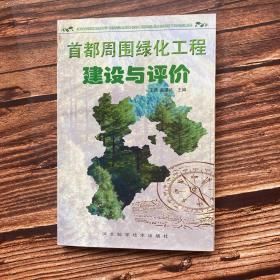 首都周围绿化工程建设与评价