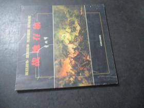战地存稿(抗日战争 解放战争 抗美援朝 战场绘画) 签赠本