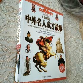 中外名人成才故事150例彩图版