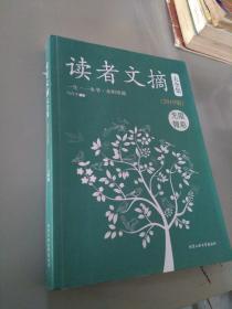 读者文摘大全集(2019版)