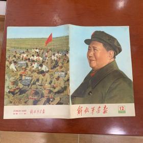 解放军画报 1966.12