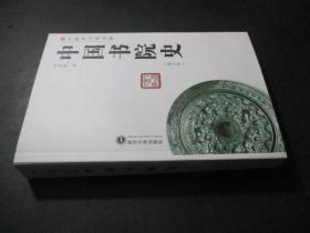 中国书院史 增订版  签赠本