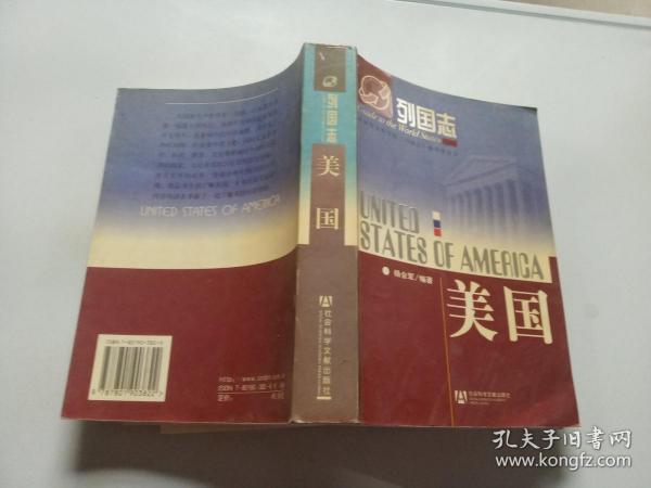 列国志:美国