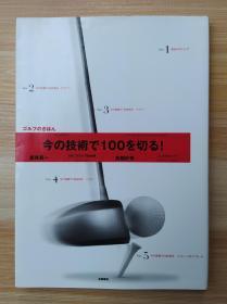 日文原版书 今の技术で100を切る!ゴルフのきほん   単行本  新井 真一  (著), 高畑 好秀 (著)