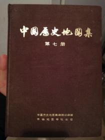 中国历史地图集第七册