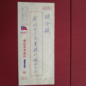 1981台湾《七十周年邮展》  纪念实寄封