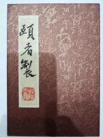 潘天寿  款花鸟册页,共十二页,包老包手绘。