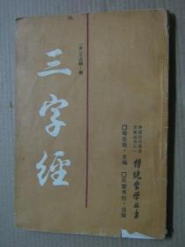 三字经【传统蒙学丛书】