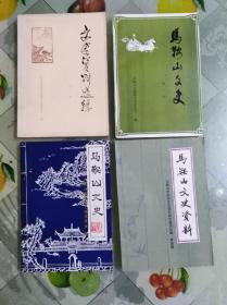 马鞍山文史资料(1一4辑)