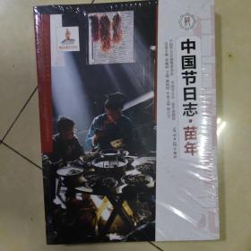 中国节日志:苗志