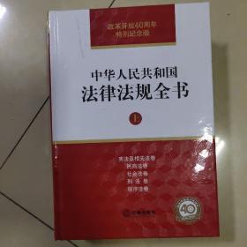 中华人民共和国法律法规全书(上册):改革开放40周年特别纪念版(