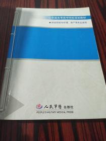 内科护理学,书内有笔记