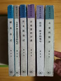 永玉六记 全六册(第一本 黄永玉 签名本)