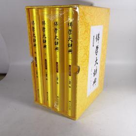 佛学大辞典(全四册)简体横排版 精装插盒 全新塑封