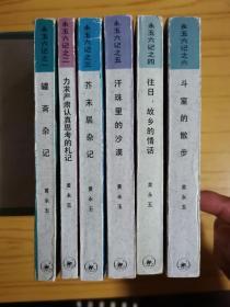 永玉六记 全六册(第四本 黄永玉 签名本)