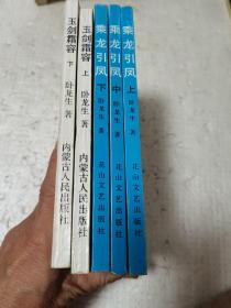 乘龙引凤(上中下册)——玉剑霜容(上下册)——两套合售