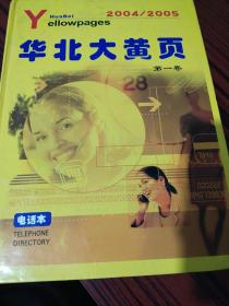 华北大黄页电话本2004/2005
