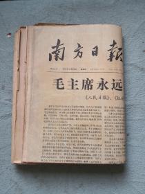 1976年毛主席逝世题材报纸一组 南方日报  广州日报  光明日报