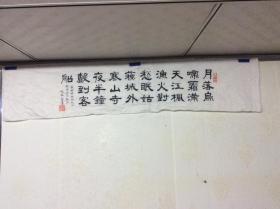 沈林仓书法作品《张继诗枫桥夜泊》【保真】