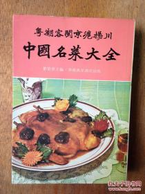 中国名菜大全:粤潮容闽 京沪扬川