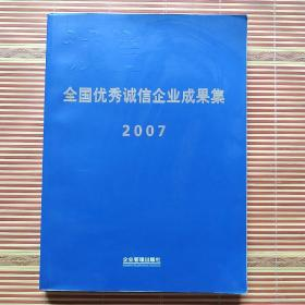 全国优秀诚信企业成果集 2007