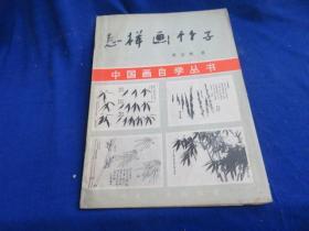中国画自学丛书 怎样画竹子