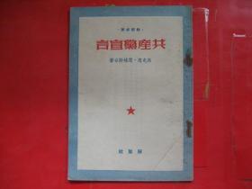 共产党宣言   解放社1950年7月印