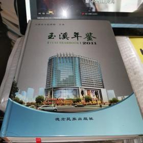 玉溪年鉴.2011(总第十九期).2011