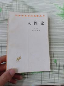 人性论(下)