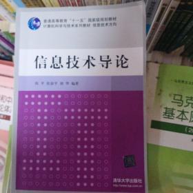信息技术导论