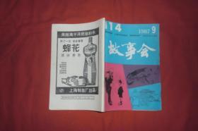 故事会(1987年 第9期)// 【购满100元免运费】