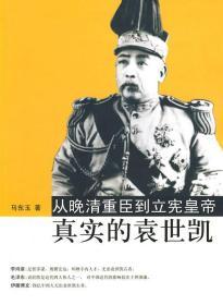 从晚清重臣到立宪皇帝:真实的袁世凯 马东玉 9787802149038