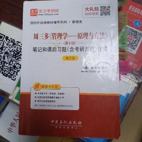 圣才教育·周三多《管理学—原理与方法》第6版笔记和课后习题含考研真题(修订版)(赠电子书大礼包)