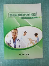 重点内科疾病诊疗指南