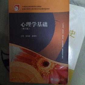 中等职业教育国家规划教材:心理学基础(修订版)