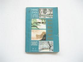 杭州旅游手册   1版1印