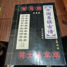 中国象棋古谱(珍藏版)