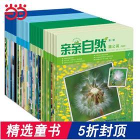 【  童书】亲亲自然图书(第1-4辑共40册) 神奇大自然图画书 3-10岁