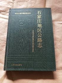 石家庄地区公路志(河北公路交通史志丛书)